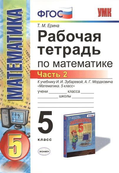 Ерина Т.: Рабочая тетрадь по математике. Часть 2. К учебнику И.И. Зубаревой, А.Г. Мордковича