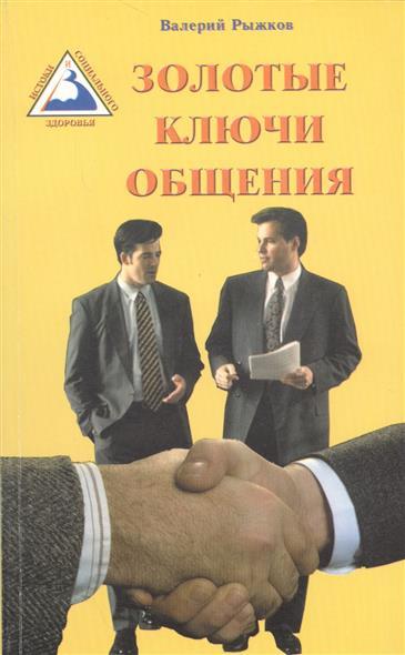 Рыжков В. Золотые ключи общения