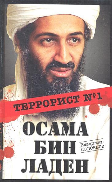 Осама бин Ладен Террорист №1
