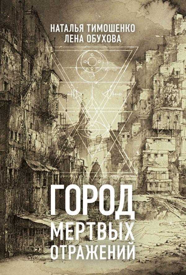 Город мертвых отражений