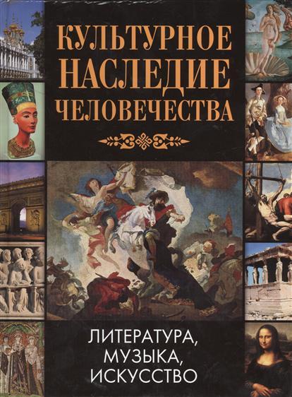 Культурное наследие человечества. Литература. Музыка. Искусство