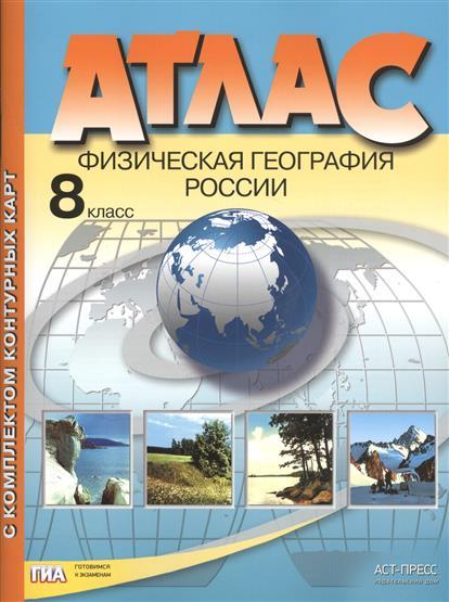 Атлас. Физическая география России. 8 класс. С комплектом контурных карт