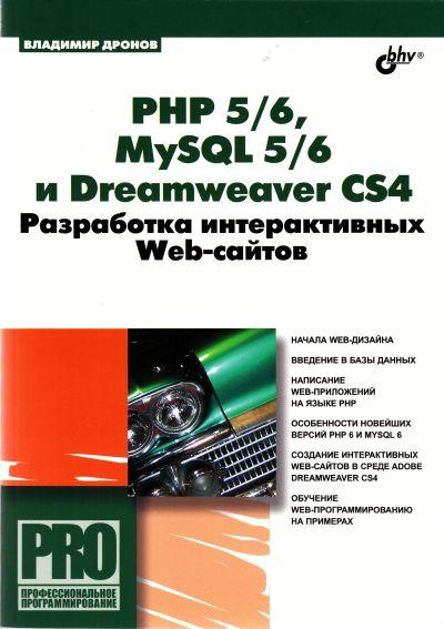 Дронов В. PHP 5/6 MySQL 5/6 и Dreamweaver CS4 владимир дронов php 5 6 mysql 5 6 и dreamweaver cs4 разработка интерактивных web сайтов