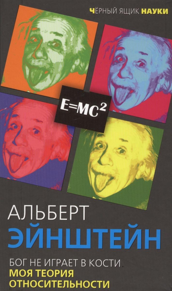 Эйнштейн А. Бог не играет в кости. Моя теория относительности очень специальная теория относительности иллюстрированное руководство