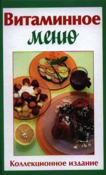 Руфанова Е. (сост.) Витаминное меню. Коллекционное издание руфанова е сост фаршированные овощи