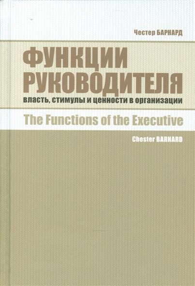 Функции руководителя. Власть, стимулы и ценности в организации / The Functions of the Executive