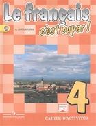 Французский язык. 4 класс. Рабочая тетрадь. Учебное пособие