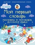 Мой первый словарь пословиц и поговорок русского языка. 1-4 классы