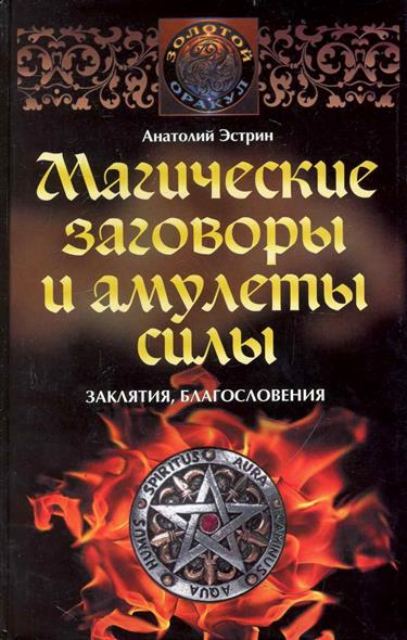 Эстрин А. Магические заговоры и амулеты силы эстрин а золотые коды магии