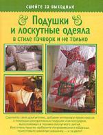 Волкова Е. (пер.) Подушки и лоскутные одеяла в стиле пэчворк и не только