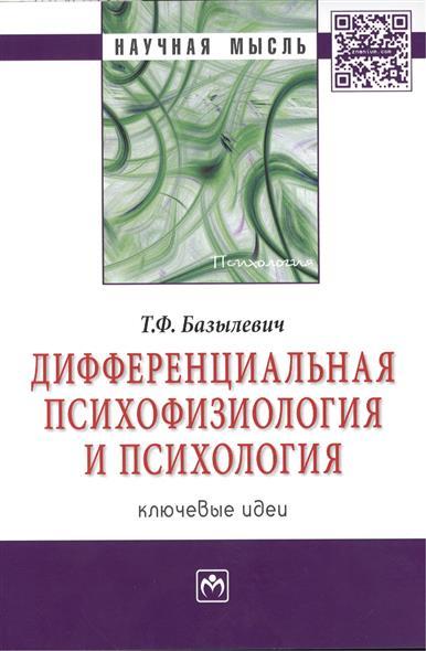 Дифференциальная психофизиология и психология: ключевые идеи: Монография