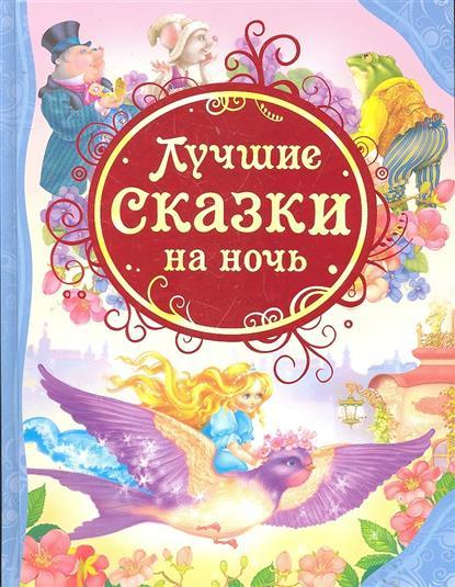 Рябченко В. (ред.) Лучшие сказки на ночь