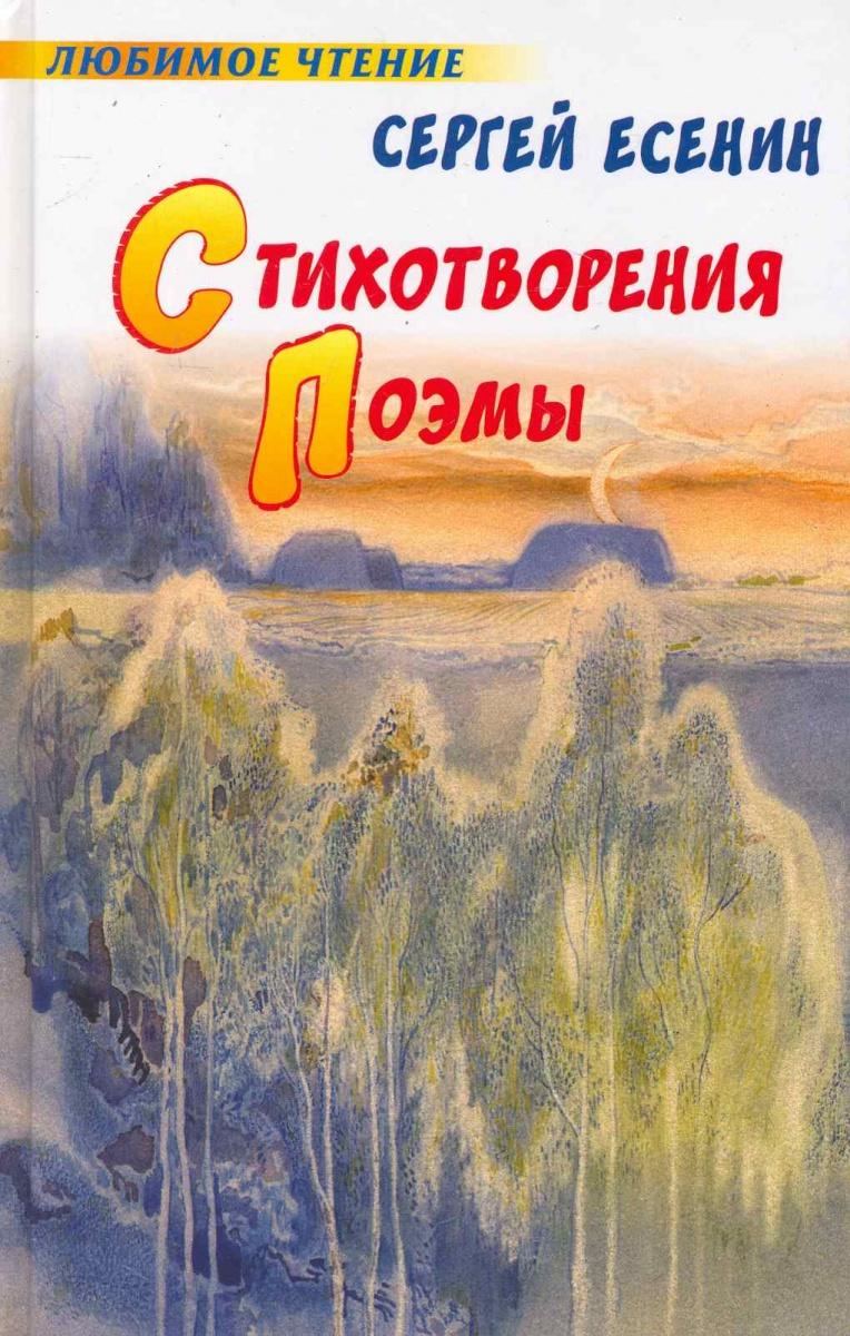 Есенин С. Есенин Стихотворения Поэмы александр блок стихотворения поэмы театр