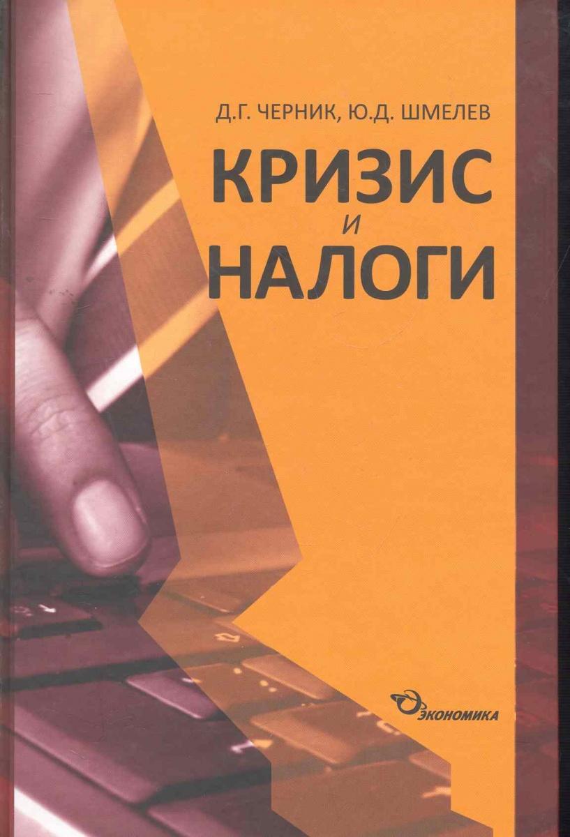 купить Черник Д., Шмелев Ю. Кризис и налоги по цене 347 рублей