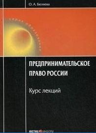Предпринимательское право России Курс лекций