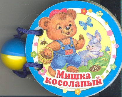 Стешенко-Дядечко Н. (худ.) Мишка косолапый мишка косолапый