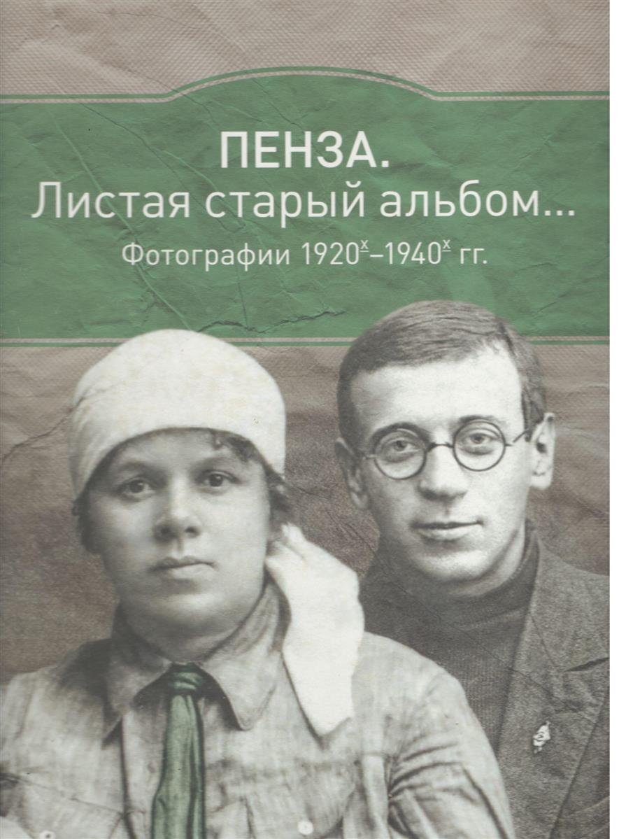 Пенза: Листая старый альбом… Фотографии 1920х-1940х