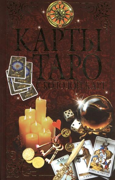 Карты Таро с колодой карт