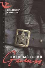 Сталин Военный гений