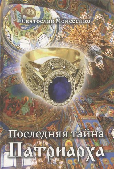 Моисеенко С. Последняя тайна Патриарха сассман п последняя тайна храма