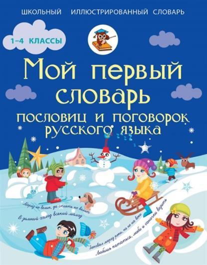 Фокина А.: Мой первый словарь пословиц и поговорок русского языка. 1-4 классы