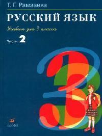 Рамзаева Т. Русский язык 3 кл Учебник ч.2 учебники дрофа русский язык 3кл учебник ч 1 ритм