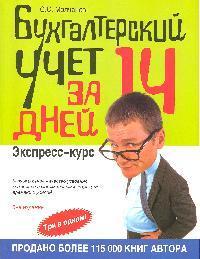 Бухгалтерский учет за 14 дней Экспресс-курс