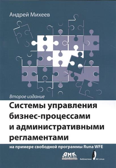 Системы управления бизнес-процессами и административными регламентами на примере свободной программы Runa WFE