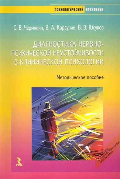 Диагностика нервно-психич. неустойчивости в клин. психологии