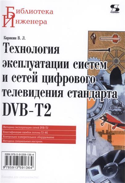 Карякин В. Технология эксплуатации систем и сетей цифрового телевидения стандарта DVB-T2. Монография приставки для цифрового телевидения в таганроге