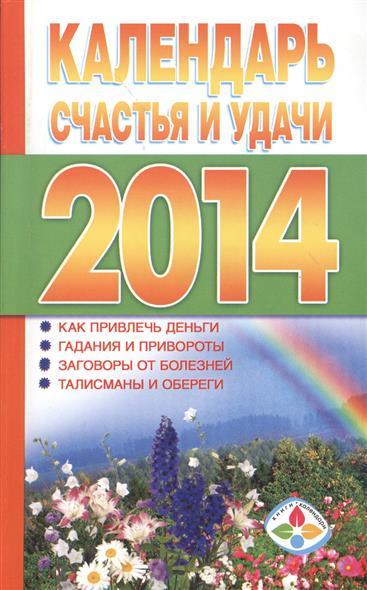 Календарь счастья и удачи 2014