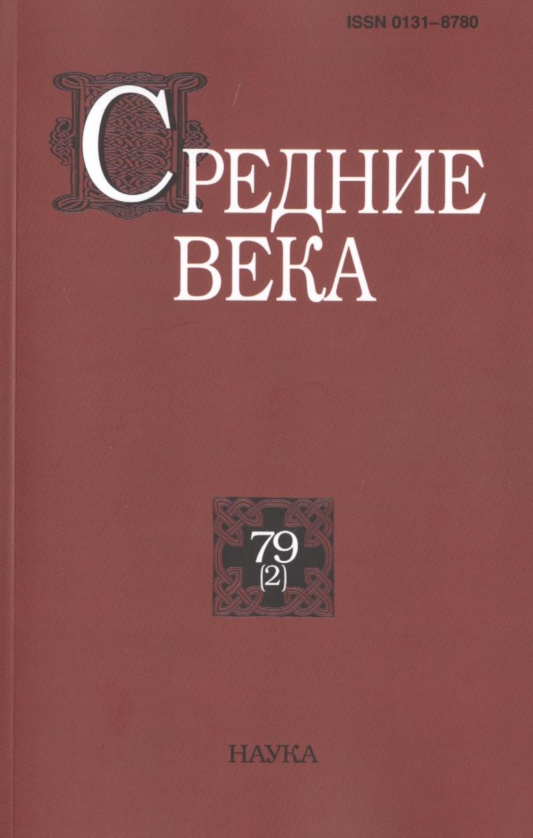 Средние века. Исследования по истории Средневековья и раннего Нового времени. Выпуск 79 (2)