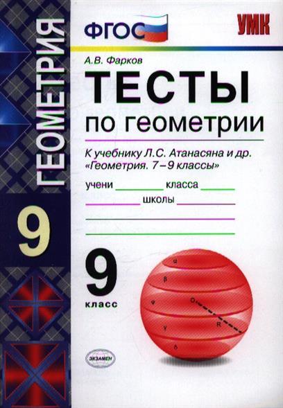 Тесты по геометрии. 9 класс. К учебнику Л.С. Атанасяна и др.