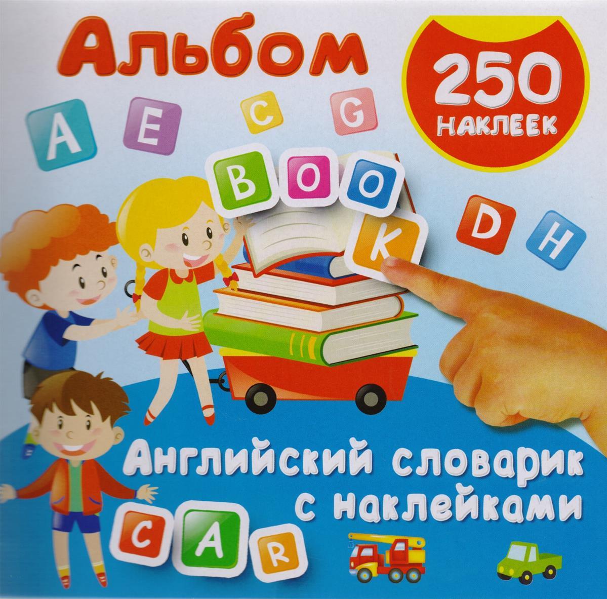 Английский словарик с наклейками. Альбом. 250 наклеек