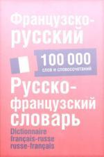 Раевская О. Французско-русский Русско-французский словарь Ок. 100000 сл.