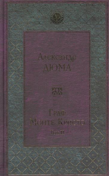 Дюма А. Граф Монте-Кристо. Том II дюма а граф монте кристо