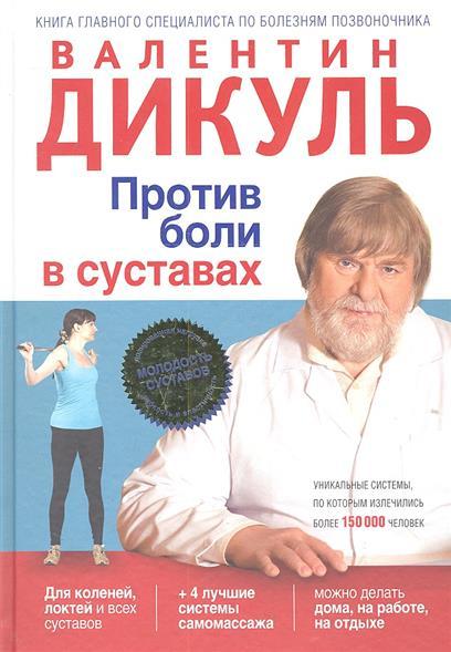 Дикуль В. Против боли в суставах анатолий ситель ария для спины авторская программа против боли в суставах