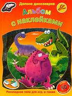 КН Долина динозавров Альбом с накл.