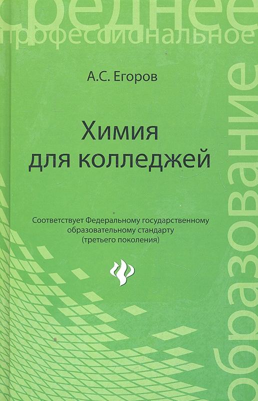 Егоров А. Химия для колледжей