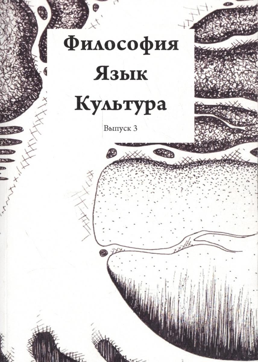 Горбатов В. (ред) Философия. Язык. Культура. Выпуск 3