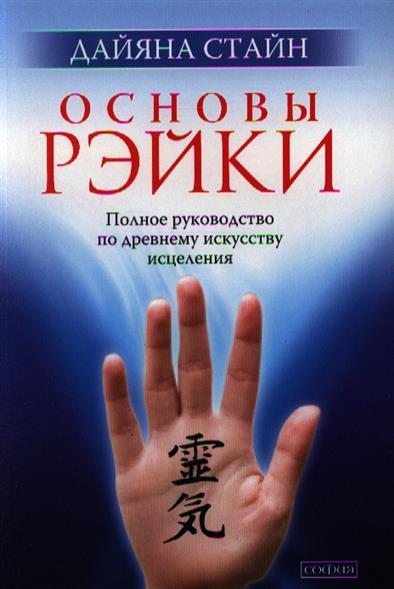 Стайн Д. Основы Рэйки. Полное руководство по древнему искусству исцеления