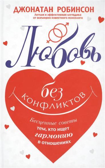 Любовь без конфликтов. Бесценные советы тем, кто ищет гармонии в отношениях (+2 изд.)