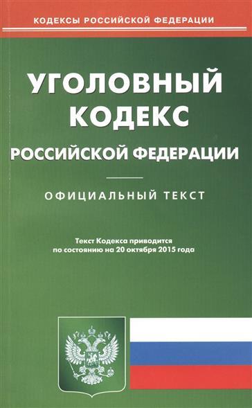 Уголовный кодекс Российской Федерации. Официальный текст. 20 октября 2015 года
