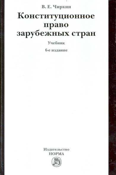 Конституционное право зарубежных стран Учебник