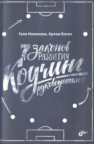 Книга 7 законов развития. Коучинг руководителей. Новикова Г., Богач А.