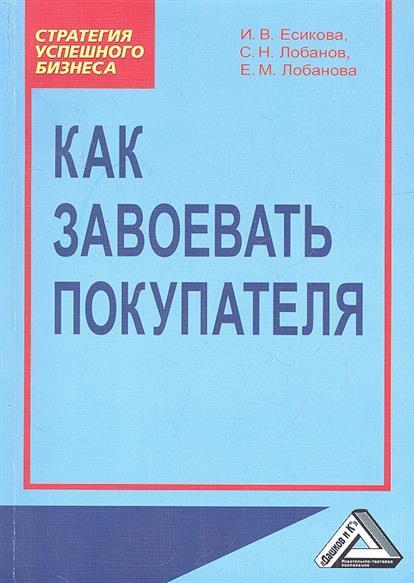 Есикова И.: Как завоевать покупателя. 2-е издание