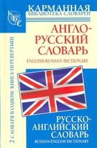 Англо-рус. / Рус.-англ. словарь