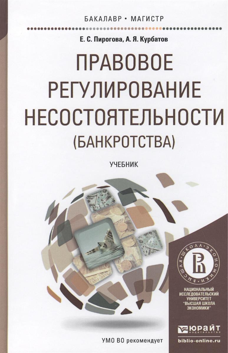 Пирогова Е., Курбатов А. Правовое регулирование несостоятельности (банкротства). Учебник для бакалавриата и магистратуры