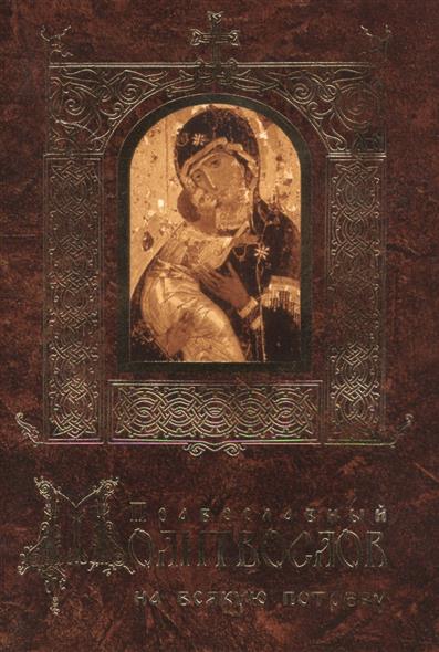 Православный молитвослов на всякую потребу православный толковый молитвослов