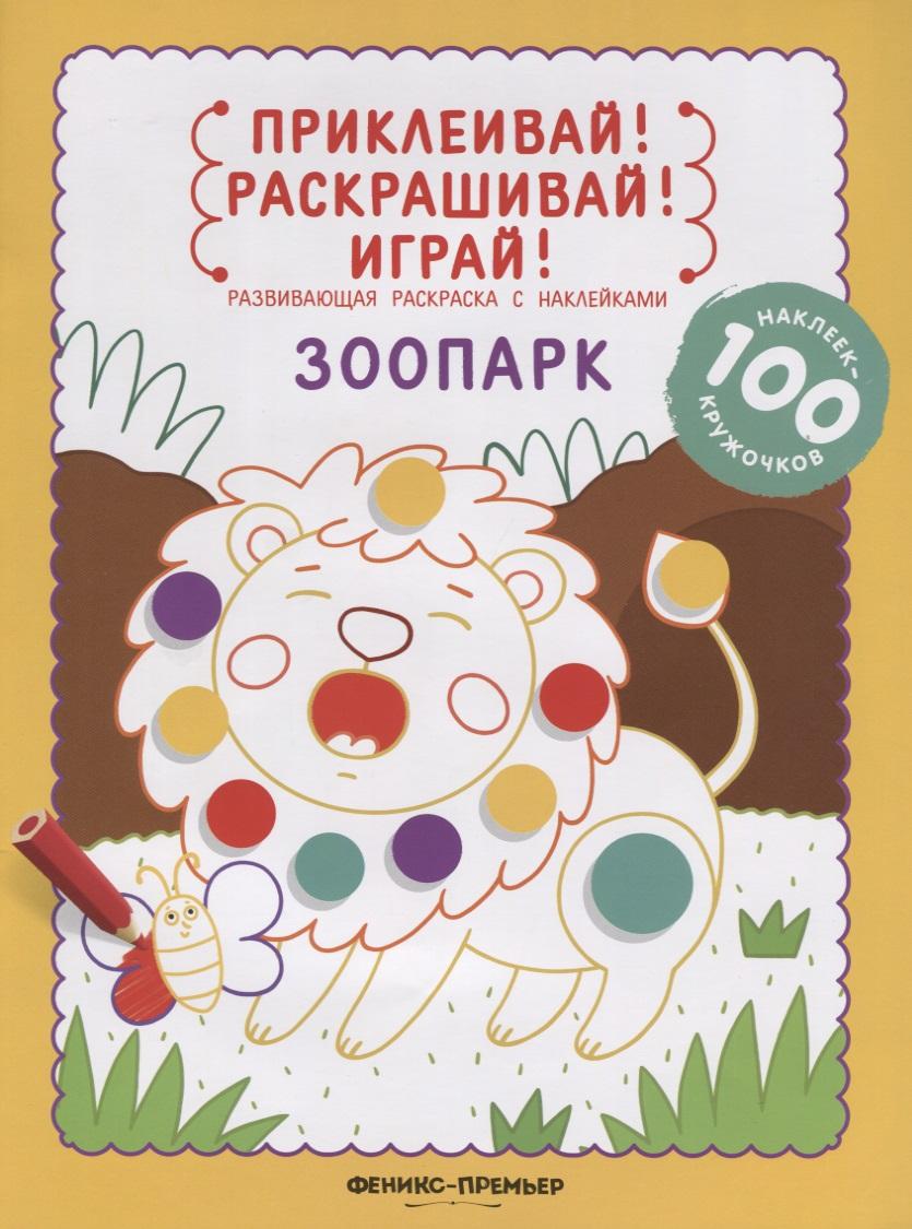 Разумовская Ю. (авт.-сост.) Зоопарк. Развивающая раскраска с наклейками